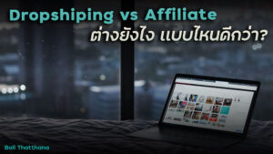 Read more about the article Dropshipping VS Affiliate Marketing ต่างกันยังไง แบบไหนดีกว่า?