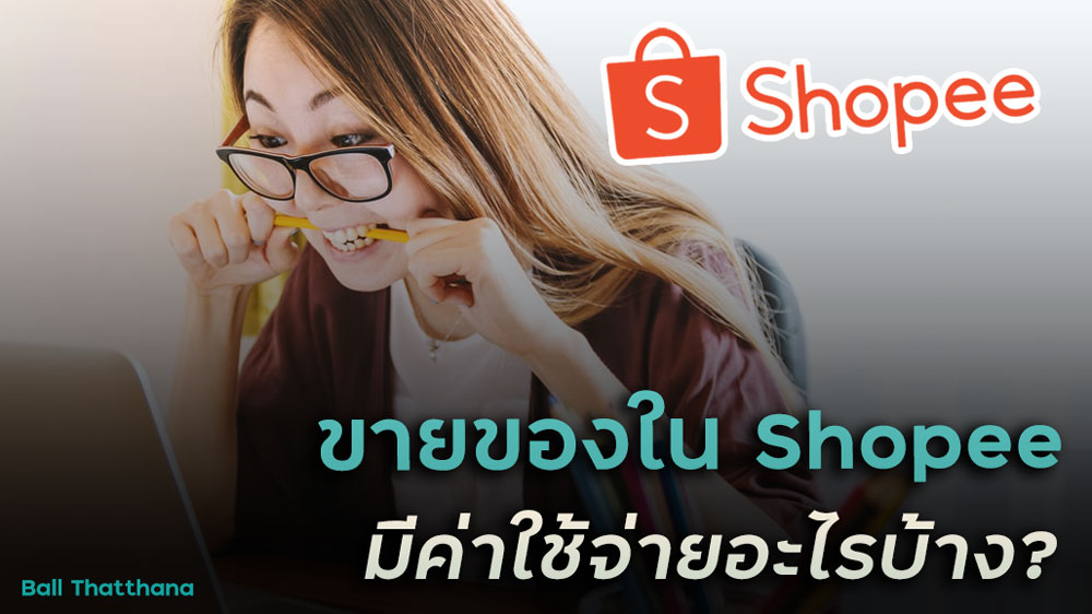 Read more about the article ขายของใน Shopee เสียค่าอะไรบ้าง