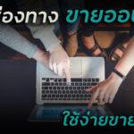 4 ช่องทางขายของออนไลน์ใช้ง่ายขายคล่อง