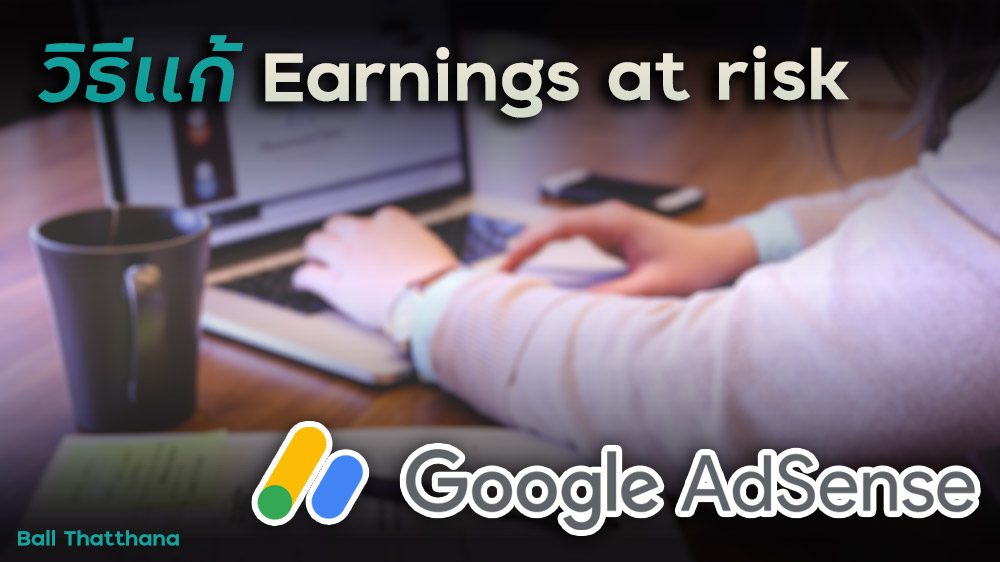 Read more about the article Google Adsense – วิธีเเก้ Earnings at risk (อัพโหลดไฟล์ ads.txt ไปที่ root level domain)