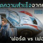 Ford vs Ferrari – 5 เเนวคิดความสำเร็จที่ได้จาก Le Mans!