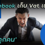Facebook เก็บ Vat 7% ค่าโฆษณา เริ่ม 1 ก.ย. 64 – เเต่ไม่ใช่เจ้าเดียว…