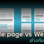 Sale page กับ Website ต่างกันยังไง?
