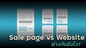 Read more about the article Sale page กับ Website ต่างกันยังไง?