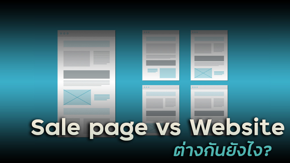 You are currently viewing Sale page กับ Website ต่างกันยังไง?